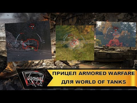 [Мод] Прицел и озвучка из Armored Warfare для WoT