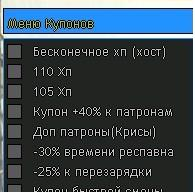 чит купонов Point blank