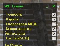 Trainer Warface