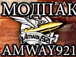 ModPack Для WoT 9.15.1 By Amway921