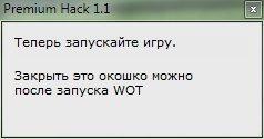 elg hack 2.41 скачать