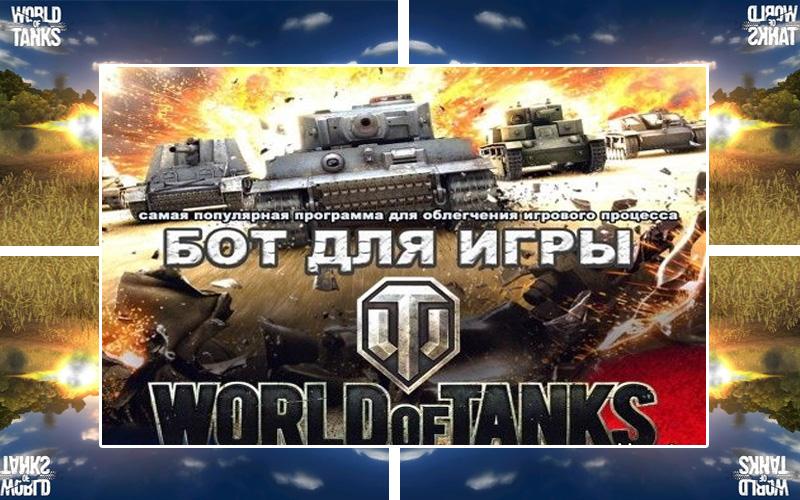 Читы для word of tanks