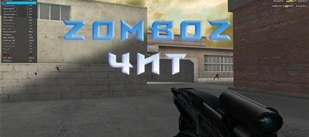 D3D чит ZOMBOZ 7.7 для Ru CF