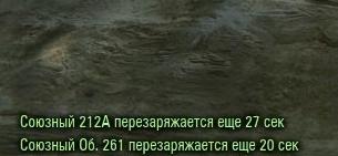[Мод] Таймер перезарядки вражеской артиллерии {WoT 1.13.0.1}