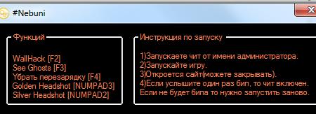NB_CF_Hack - Чит на CrosFire