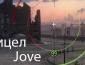 Прицелы от Jove (Джова) для WoT 1.7.1.2