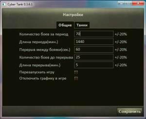 CyberTank_2