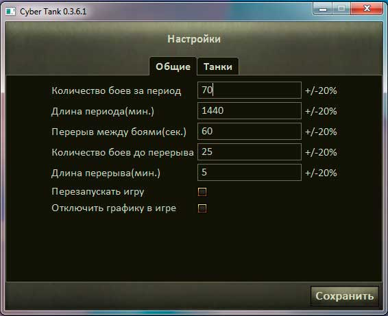 ключ world of tanks cheat