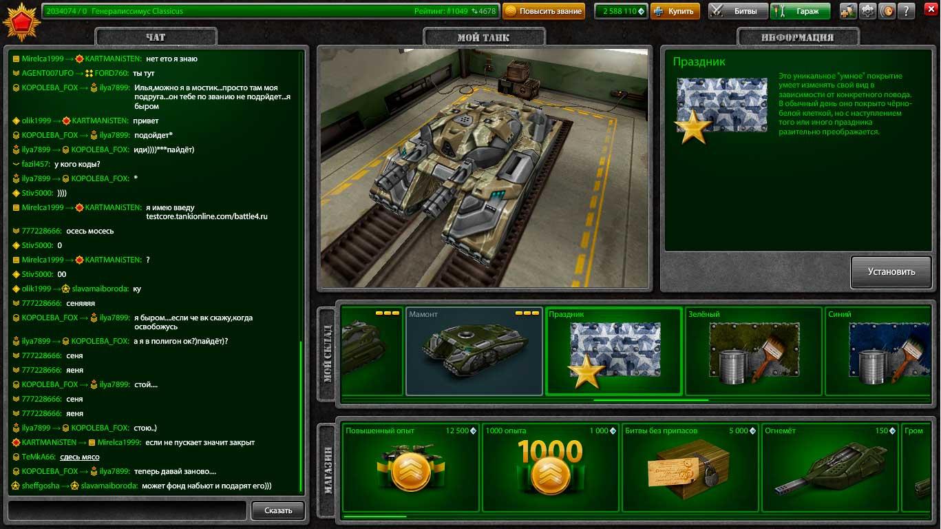 онлайн на как деньги поставить танки