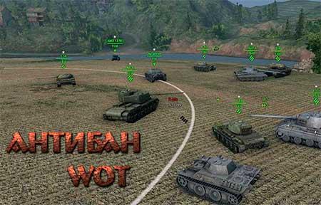 Скачать чит на быструю перезарядку для world of tanks