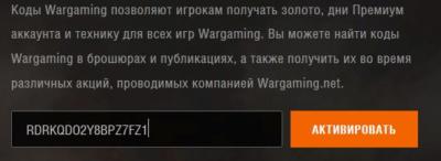 бонус код wot