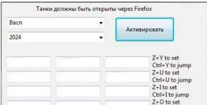 Чит телепорт на танки онлайн
