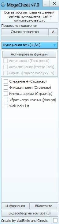 Screenshot_cheat_3