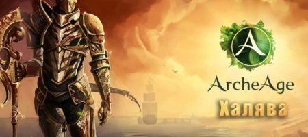 Пин Коды для Archeage