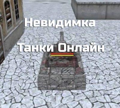 невидимка танки онлайн