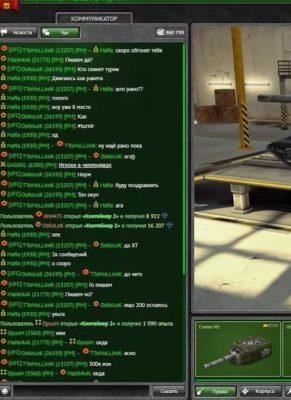 чат танки онлайн