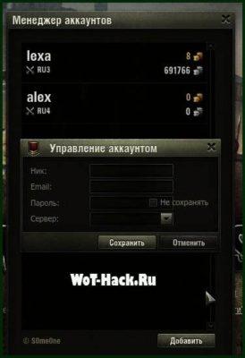 менеджер аккаунтов WoT