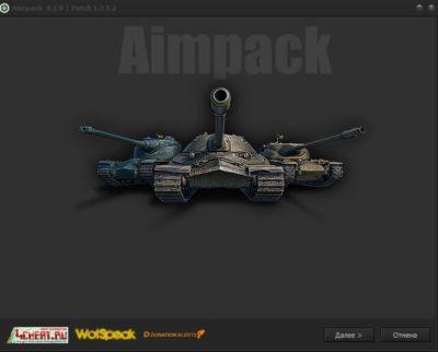 Установка Aimpack