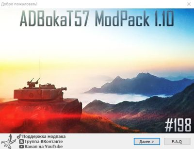 ADBokaT57 ModPack 1.10