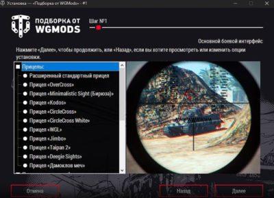 установка WGMods