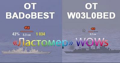 Оленемер для World of Warships