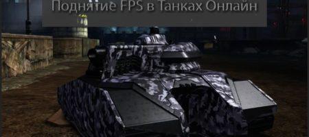 Как увеличить FPS в игре Танки Онлайн