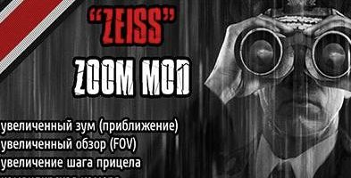 Zeiss - Зум мод World of Warships