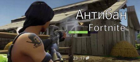 Антибан для Фортнайт (+ Обход)