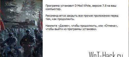 D Mod White