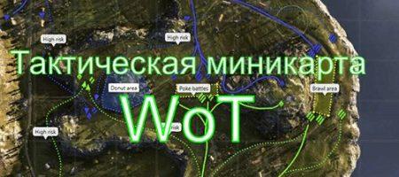 (Мод) Тактическая миникарта для WoT