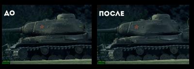 отключение грязи на танках